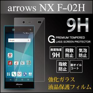 arrows NX F-02H 保護フィルム ガラスフィルム 液晶保護フィルム スマホフィルム 携帯フィルム kintsu