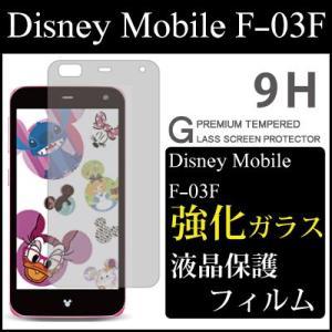 Disney Mobile F-03F 保護フィルム ガラスフィルム 液晶保護フィルム スマホフィル...