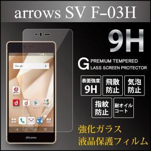 arrows SV F-03H 保護フィルム ガラスフィルム 液晶保護フィルム スマホフィルム 携帯フィルム kintsu