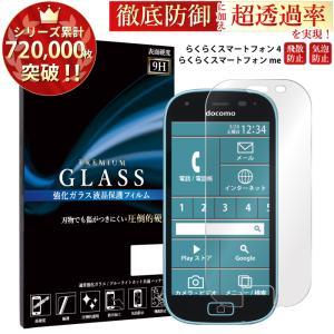 らくらくスマートフォンme f-03k らくらくスマホ4 f-04j 保護フィルム ガラスフィルム 液晶保護フィルム スマホフィルム 携帯フィルム 強化ガラス|kintsu