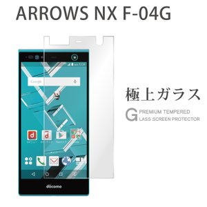 ARROWS NX F-04G 保護フィルム ガラスフィルム 液晶保護フィルム スマホフィルム 携帯フィルム kintsu