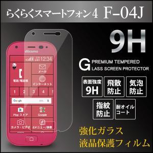 らくらくスマートフォン4 F-04J 保護フィルム ガラスフィルム 液晶保護フィルム スマホフィルム 携帯フィルム kintsu