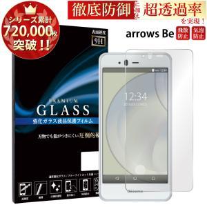 arrows be f―04k 保護フィルム ガラスフィルム 液晶保護フィルム スマホフィルム 携帯フィルム 強化ガラス|kintsu