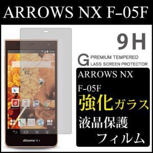 ARROWS NXF-05F 保護フィルム ガラスフィルム 液晶保護フィルム スマホフィルム 携帯フィルム kintsu