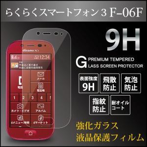 らくらくスマートフォン3 F-06F 液晶保護フィルム 強化ガラス/ラウンドエッジ 気泡ゼロ ガラスフィルム 9h 0.3mm 指紋防止 反射防止