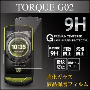 TORQUE G02 保護フィルム ガラスフィルム 液晶保護フィルム スマホフィルム 携帯フィルム|kintsu