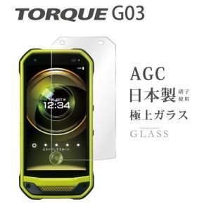 torque g03 保護フィルム kyv41 保護フィルム ガラスフィルム 液晶保護フィルム スマホフィルム 携帯フィルム 強化ガラス|kintsu