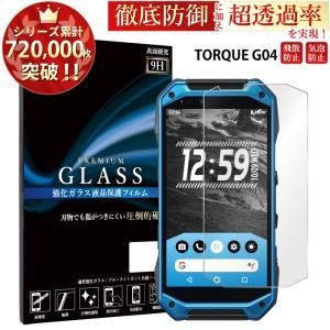 torque g04 フィルム kyv46 保護フィルム ガラスフィルム 液晶保護フィルム スマホフ...