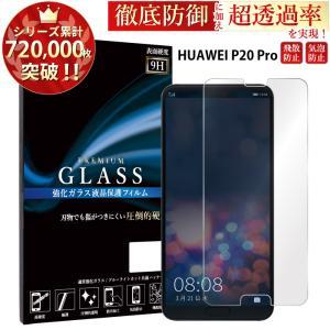 huawei p20 pro 保護フィルム ガラスフィルム 液晶保護フィルム スマホフィルム 携帯フ...