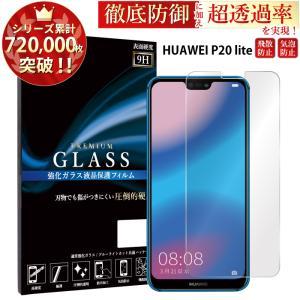 huawei p20 lite 保護フィルム ガラスフィルム 液晶保護フィルム スマホフィルム 携帯...