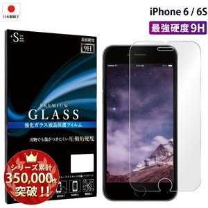iphone6s 保護フィルム ガラスフィルム 液晶保護フィルム iphone6 スマホフィルム アイフォン6 プラス 携帯フィルム|kintsu