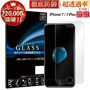 iphone7 フィルム ガラスフィルム 液晶保護フィルム ...
