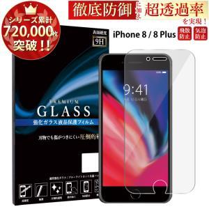 iphone8 保護フィルム ガラスフィルム 液晶保護フィルム iphone8plus スマホフィルム アイフォン8 携帯フィルム|kintsu