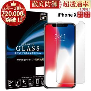 iphonex フィルム ガラスフィルム 液晶保護フィルム ...