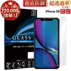 iphonexr 保護フィルム ガラスフィルム 液晶保護フィルム iphone xr スマホフィルム アイフォンxr 携帯フィルム|kintsu