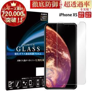 iphonexs 保護フィルム ガラスフィルム 液晶保護フィルム iphone xs スマホフィルム アイフォンxs 携帯フィルム|kintsu