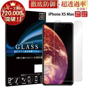 iphonexs max 保護フィルム ガラスフィルム 液晶保護フィルム iphone xs max スマホフィルム アイフォンxs max 携帯フィルム|kintsu