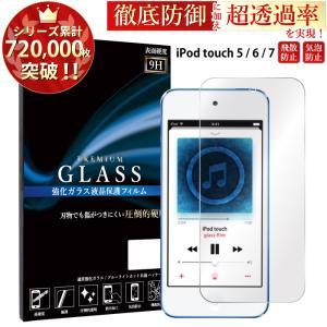 iPod touch 第7世代 フィルム ガラス 第6世代 第5世代 保護フィルム ガラスフィルム 液晶保護フィルム スマホフィルム 携帯フィルム|kintsu