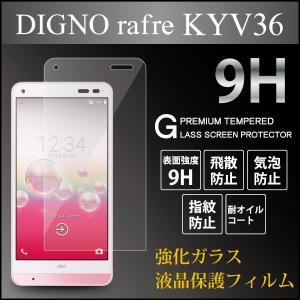 DIGNO rafre KYV36 保護フィルム ガラスフィルム 液晶保護フィルム スマホフィルム 携帯フィルム kintsu