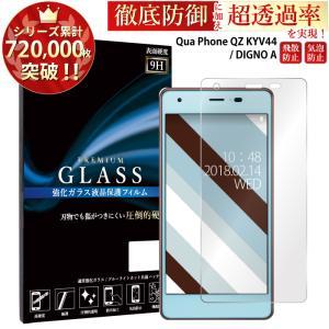 qua phone qz 保護フィルム digno a ガラスフィルム 液晶保護フィルム スマホフィルム 携帯フィルム 強化ガラス|kintsu