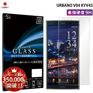 urbano v04 保護フィルム kyv45 保護フィルム ガラスフィルム 液晶保護フィルム スマ...