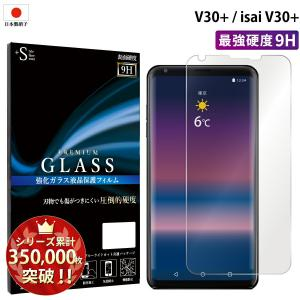isai v30+ 保護フィルム ガラスフィルム 液晶保護フィルム スマホフィルム 携帯フィルム 強化ガラス|kintsu