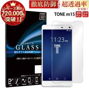 TONE m15 フィルム ガラスフィルム 液晶保護フィルム...