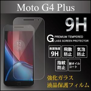 Motorola Moto G4 Plus 保護フィルム ガラスフィルム 液晶保護フィルム スマホフィルム 携帯フィルム|kintsu
