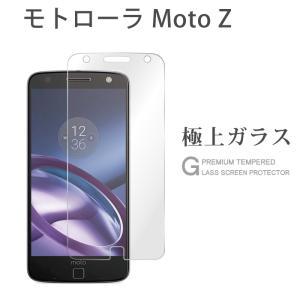 モトローラ Moto Z 保護フィルム ガラスフィルム 液晶保護フィルム スマホフィルム 携帯フィルム|kintsu