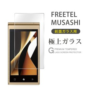 FREETEL MUSASHI 液晶保護フィルム 強化ガラス/ラウンドエッジ 気泡ゼロ ガラスフィルム 9h 0.3mm 指紋防止 反射防止