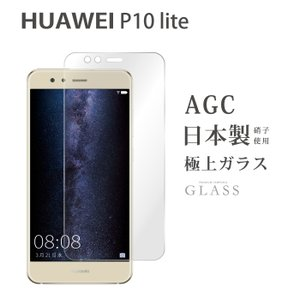 HUAWEI P10 lite 液晶保護フィルム 強化ガラス...