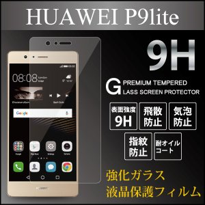 HUAWEI P9Lite 液晶保護フィルム 強化ガラス/ラウンドエッジ 気泡ゼロ ガラスフィルム 9h 0.3mm 指紋防止 反射防止