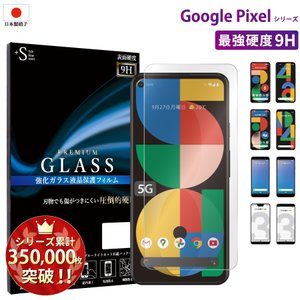 Pixel 4a 5G フィルム 液晶保護フィルム Google pixel5 3a 3 ピクセル4...