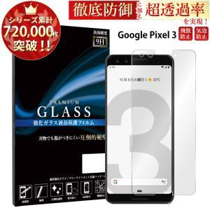 google pixel3 保護フィルム ガラスフィルム 液晶保護フィルム スマホフィルム 携帯フィルム 強化ガラス|kintsu