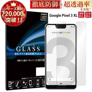 google pixel3 xl 保護フィルム ガラスフィルム 液晶保護フィルム スマホフィルム 携帯フィルム 強化ガラス|kintsu