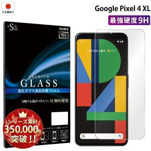 google pixel4 xl フィルム 保護フィルム ガラスフィルム 液晶保護フィルム スマホフ...