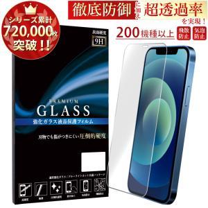 ガラスフィルム iPhone7 ほぼ全機種対応 Xperia...