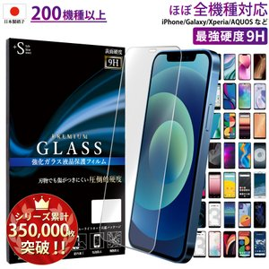 iphonexs max xr 保護フィルム 液晶保護フィルム iphone7 8 x aquos r3 r sh-03j xz1 sh-01k android one 507sh ガラスフィルム スマホフィルム 携帯フィルム|kintsu