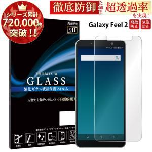 galaxy feel2 保護フィルム SC-02L 保護フィルム ガラスフィルム 液晶保護フィルム スマホフィルム 携帯フィルム 強化ガラス|kintsu