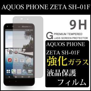 AQUOS PHONE ZETA SH-01F 強化ガラス 液晶保護フィルム/ラウンドエッジ 気泡ゼロ ガラスフィルム 9h 0.3mm 指紋防止 反射防止