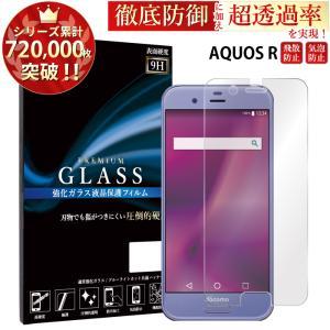 AQUOS R SH-03J/SHV39/605SH 保護フィルム ガラスフィルム 液晶保護フィルム スマホフィルム 携帯フィルム|kintsu