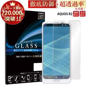 aquos r2 保護フィルム ガラスフィルム 液晶保護フィルム スマホフィルム 携帯フィルム 強化ガラス|kintsu