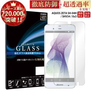 AQUOS ZETA SH-04H SHV34 Xx3 保護フィルム ガラスフィルム 液晶保護フィルム スマホフィルム 携帯フィルム|kintsu