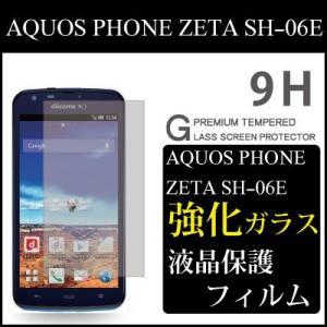 AQUOS PHONE ZETA SH-06E 強化ガラス 液晶保護フィルム/ラウンドエッジ 気泡ゼロ ガラスフィルム 9h 0.3mm 指紋防止 反射防止