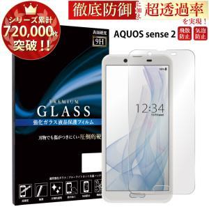 aquos sense2 保護フィルム SH-01L SHV43 SH-M08 保護フィルム ガラスフィルム 液晶保護フィルム スマホフィルム 携帯フィルム 強化ガラス|kintsu