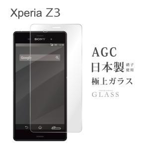 Xperia Z3 SO-01G/SOL26/Z3 保護フィルム ガラスフィルム 液晶保護フィルム スマホフィルム 携帯フィルム|kintsu