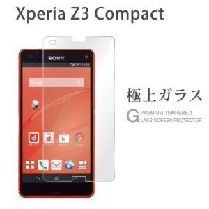 Xperia Z3 Compact SO-02G 保護フィルム ガラスフィルム 液晶保護フィルム スマホフィルム 携帯フィルム kintsu