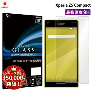 Xperia Z5 Compact SO-02H 保護フィルム ガラスフィルム 液晶保護フィルム ス...