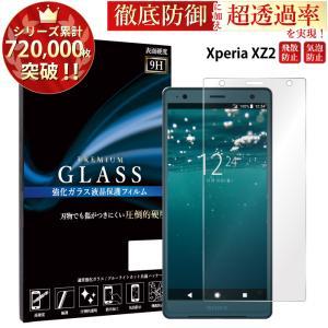 xperia xz2 保護フィルム ガラスフィルム 液晶保護フィルム スマホフィルム 携帯フィルム ...