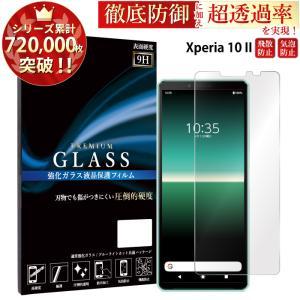 Xperia 10 II 保護フィルム ガラスフィルム SO-41A SOV43 A001SO 液晶保護フィルム スマホフィルム 携帯フィルム 強化ガラス RSL|スマホケース手帳型のケータイ屋24